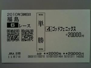 Fu110706b