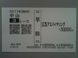 Na030603b