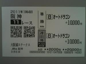Ha030611b