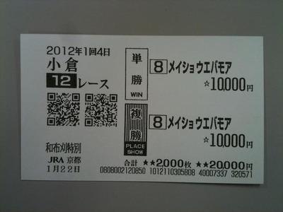 Ko012212a