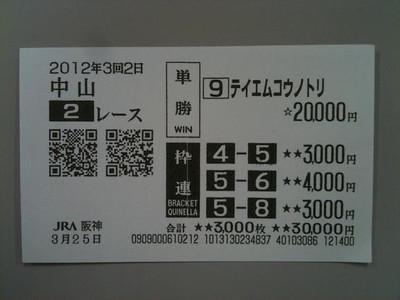 Na032502a