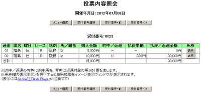 Fu070801abmp