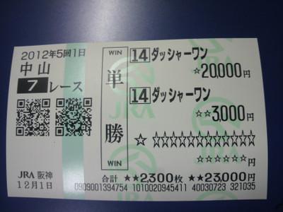2012120113110000