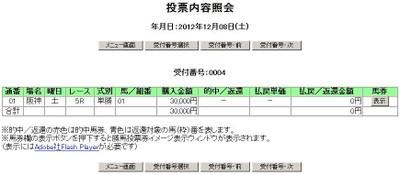 Ha120805a