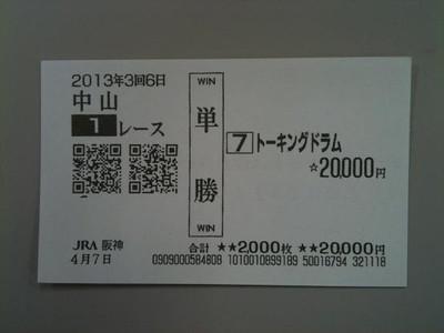 Na040701a