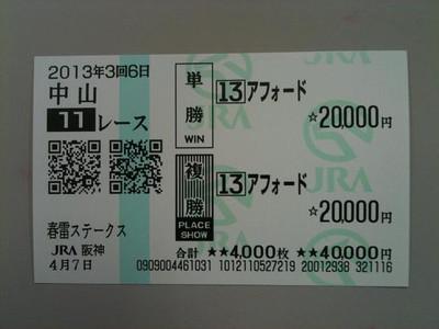 Na040711a