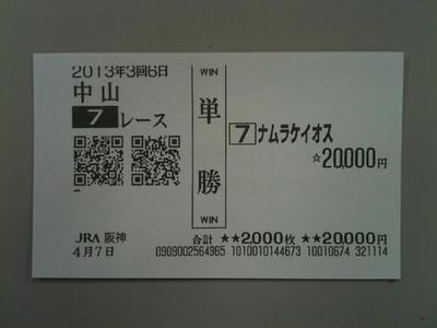 Na040707a