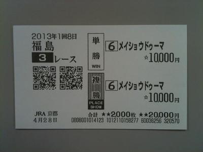 Fu042803a