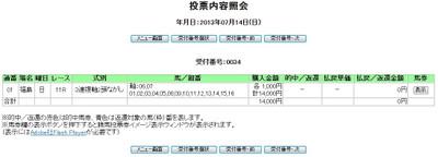 Fu071411b