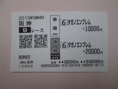 Ha120809a