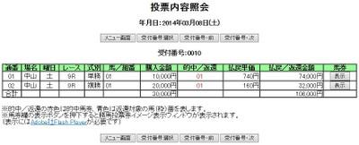 Na030809a