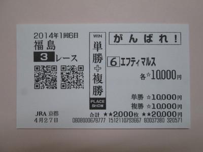Fu042703a