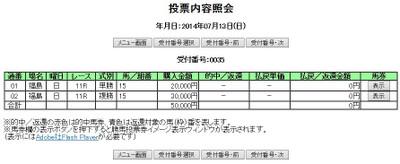 Fu071311a