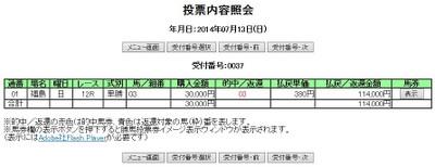 Fu071312a