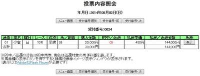 Ko080310a