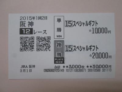 Ha030112a