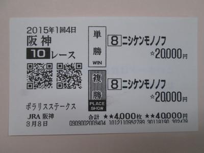 Ha030810a