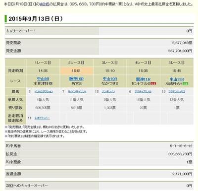 Win520150913