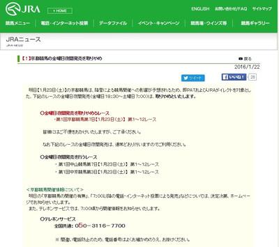 Jra20160122x