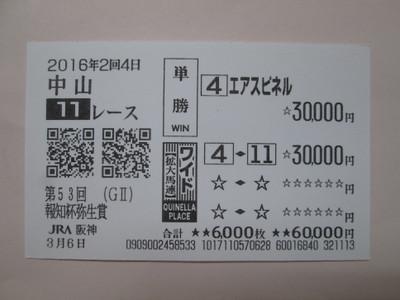 Na030611a