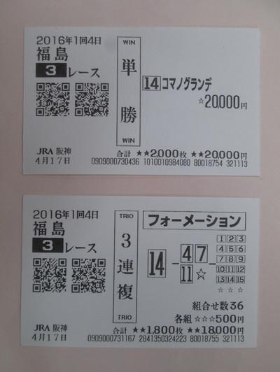 Fu041703a