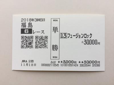 Fu111806a