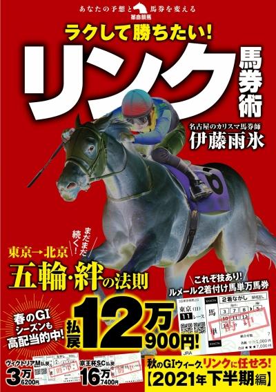 Jk-link4_cover_amazon