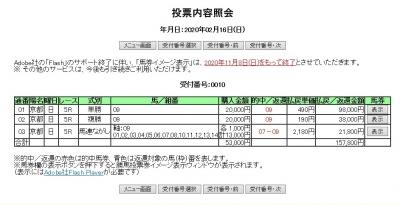 Ky021605a_20200220115901